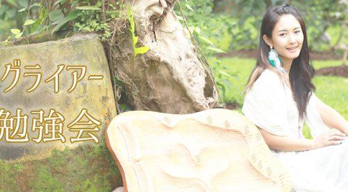 ★【ヒーリングライアー勉強会 】2月12日(月祝)13時30分〜日本橋 ライアーの活用法を知りたい。演奏会を開いてみたい。ライアーを持っていない人も体験できます。