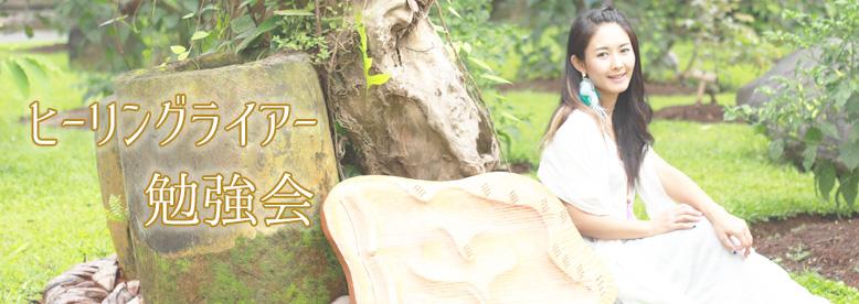ヒーリングライアー 弾き方 活用法 勉強会 東京