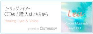 ヒーリングライアー CD 通販