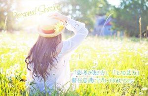 スピリチュル 個人セッション カウンセリング 東京