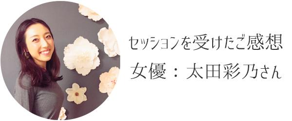 太田彩乃 ご感想 個人カウンセリング