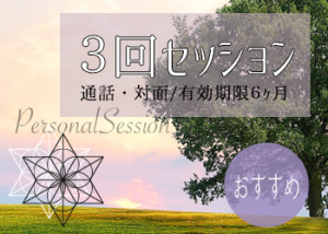 個人セッション 東京 スピリチュアル