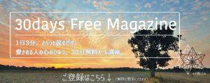 無料 講座 東京 メルマガ 思考は現実化する みず橋ことみ