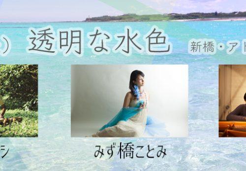 ◆6月23日(土)◆【透明な水色】石井タカシ・高橋全・みず橋ことみのコラボコンサート!