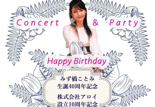 ◆9/27(木)19時-23時◆みず橋ことみ 生誕40周年記念『わくわくDJパーティー』
