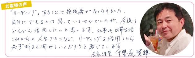 みず橋ことみ 個人カウンセリング 個人セッション 東京 人気 セラピスト メンタルトレーナー