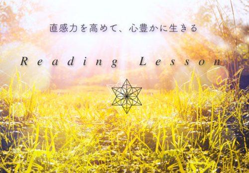 ◆<b>リーディングレッスン・ベーシッククラス</b>◆<br>(講座)1月27日(日)<br> 直感力を高めて、心豊かに生きる!