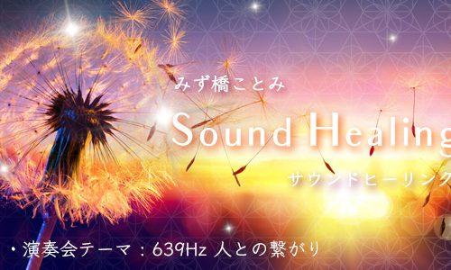 ◆<b>『サウンドヒーリング』</b>◆<br>(演奏会)1月13日(日)<br>1月テーマ639Hz 人との繋がり