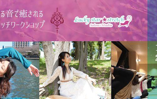 【満席】◆<b>聖なる音で癒される ストレッチワークショップ</b>◆3月17日(日)MIDORI / みず橋ことみ