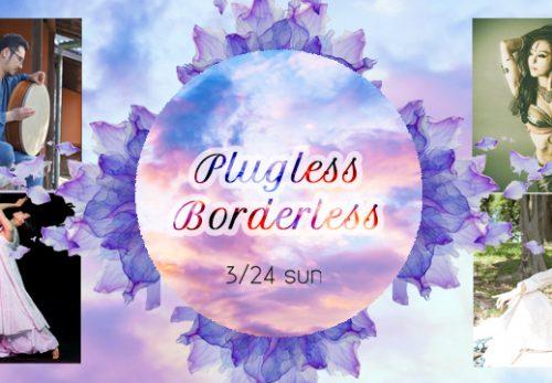 ◆<b>すべて生音コンサート「Plugless Borderless」</b>◆3月24日(日)◆立岩潤三/みず橋ことみ/Apsara/Maia