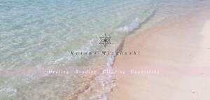 みず橋ことみ kotomi mizuhashi reading リーディング 使命を見つける スピリチュアル ヒーラー カウンセラー