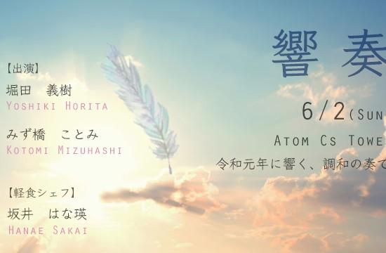 堀田義樹 キルタン コンサート 高橋全 ピアニスト yoshiki horita akira takahashi kotomi mizuhashi ライアー みず橋ことみ