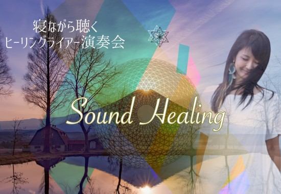 みず橋ことみ サウンドヒーリング ヒーリング ライアー 演奏会 癒される 不眠症 改善 リラックス ダルシマー ソルフェジオ 639Hz 528Hz