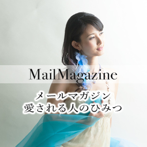 みず橋ことみ,mizuhashi,kotomi,水橋,ことみ,メールマガジン,無料,講座