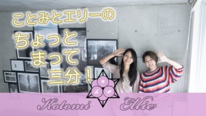 みず橋ことみと、篠崎エリーの、YouTube番組、おしゃべりトークライブ、スピリチュアル番組