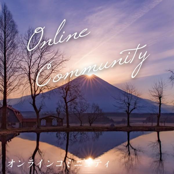 オンラインコミニティー