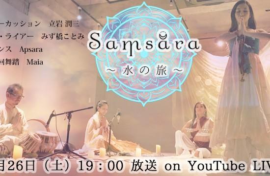 オンラインライブSamsara